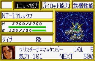Screenshot Thumbnail / Media File 1 for Super Robot Taisen Compact (J) [!]